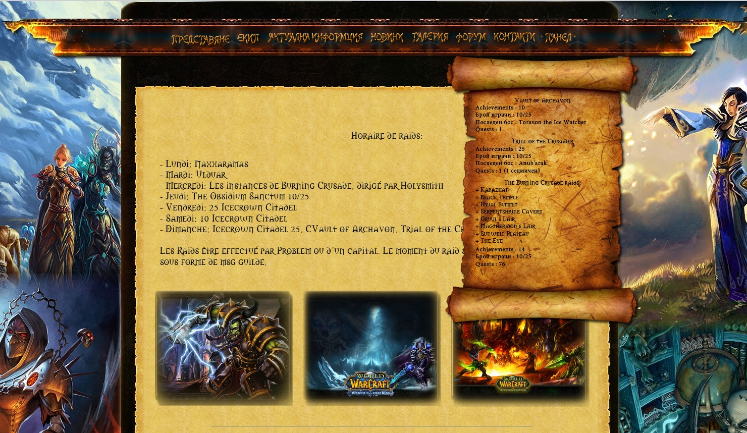 Site de Invasion WOW Guild